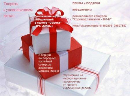 Подарок своими руками?