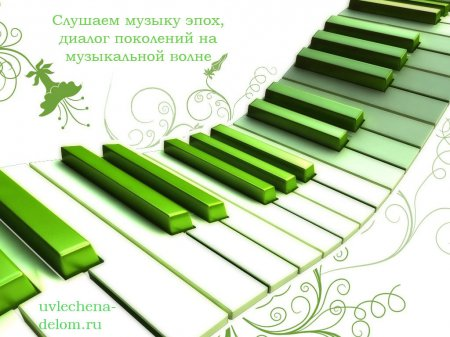 Мелодия сердца, симфония души